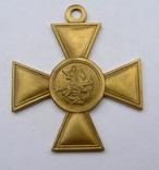 Георгиевский крест . Жёлтый  металл. Копия., фото №2