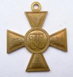 Георгиевский крест . Жёлтый  металл. Копия., фото №4