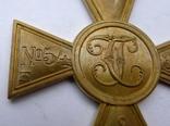 Георгиевский крест . Жёлтый  металл. Копия., фото №5