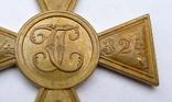 Георгиевский крест . Жёлтый  металл. Копия., фото №6
