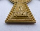 Георгиевский крест . Жёлтый  металл. Копия., фото №7