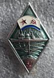 Знак морфлот ВМФ 60лет, фото №2