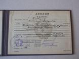 Диплом СССР. 1947 год. Киев. Геолого-разведочный техникум., фото №3