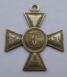 Георгиевский крест 2 степ. Ж.М копия, фото №4