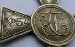 Георгиевский крест 2 степ. Ж.М копия, фото №5
