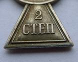 Георгиевский крест 2 степ. Ж.М копия, фото №7