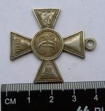 Георгиевский крест 2 степ. Ж.М копия, фото №9