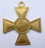 Георгиевский крест 1 степ. Ж.М копия, фото №2