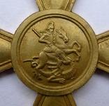 Георгиевский крест 1 степ. Ж.М копия, фото №3
