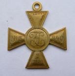 Георгиевский крест 1 степ. Ж.М копия, фото №5