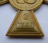 Георгиевский крест 1 степ. Ж.М копия, фото №8