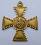 Георгиевский крест 3 степ. Б. М. Копия., фото №2