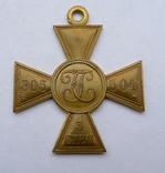 Георгиевский крест 3 степ. Б. М. Копия., фото №4