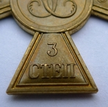 Георгиевский крест 3 степ. Б. М. Копия., фото №8