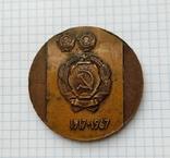 50 Лет Урср, 1917-1967 год, фото №3