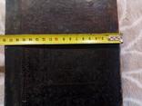 Книга старая, фото №3