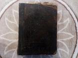 Книга старая, фото №4