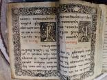 Книга старая, фото №5