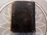 Книга старая, фото №11