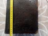 Книга старая, фото №12