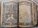 Книга старая, фото №13