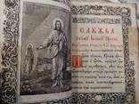 Книга старая, фото №2