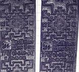 4 закладки времён СССР / 1980-е, фото №4