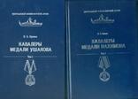 Медаль Ушакова,Медаль Нахимова, фото №2