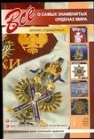 Все о знаменитых орденах, фото №2