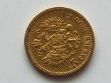 5 рублей 1900 ФЗ, фото №5