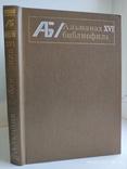 Альманах библиофила XVI, фото №2