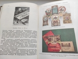 Альманах библиофила XVI, фото №4
