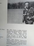 """""""Фотоохота"""" И.А. Мухин 1985 г., фото №12"""
