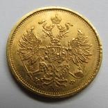 5 рублей 1878 г. Александр II, фото №3