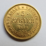 5 рублей 1878 г. Александр II, фото №6