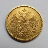 5 рублей 1878 г. Александр II, фото №7