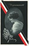 Открытка Не забывай меня 1916 год Первая мировая война Дюссельдорф Германия, фото №2