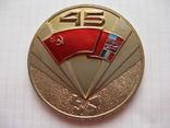 Настольная медаль. Завод АН. 45 лет Победы над Германией. Коалиция, фото №3