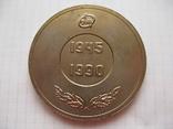 Настольная медаль. Завод АН. 45 лет Победы над Германией. Коалиция, фото №5