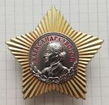 Орден Суворова II степени (копия), фото №2