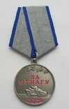 Медаль За Отвагу. Копия, фото №2
