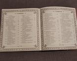 Малая венгерская поваренная книга. Отпечатана в Венгрии ., фото №9