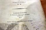 Байрон. Библиотека великих писателей (переиздание 1904 года. СПБ) -на реставрацию, фото №6