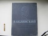 В.Белинский Избранные сочинения 1947г., фото №2