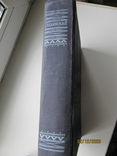 В.Белинский Избранные сочинения 1947г., фото №3