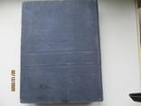 В.Белинский Избранные сочинения 1947г., фото №4