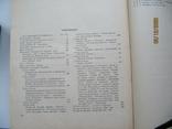 В.Белинский Избранные сочинения 1947г., фото №7
