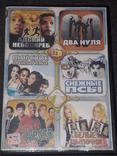 DVD диск - Сборник фильмов №1, фото №2