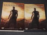 DVD диск - Гладиатор, фото №3