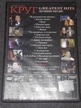 DVD диск - Видео-клипы. Михаил Круг, фото №7